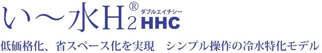 い~水H2 HHC (ダブルエイチシー)