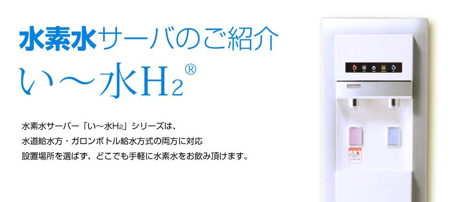 水素水サーバーのご紹介いー水H2
