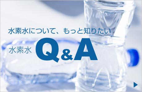 水素水をより知りたい方へ