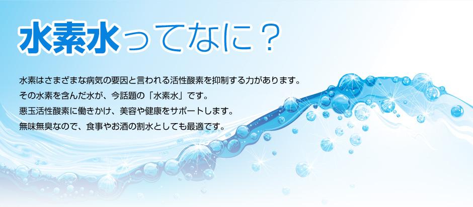 水素水について