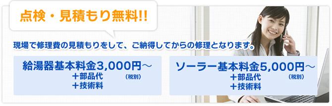 給湯器基本料金3,000円~