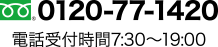 フリーダイヤル0120-77-1420|ボイラサービスコーポレーション